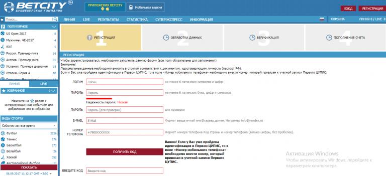 бетсити Com доступ к сайту